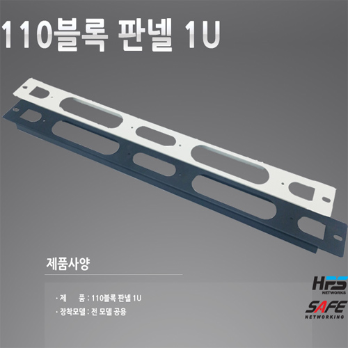 [HPS] 110-PANEL 110 Block Panel for SAFE/HPS 19 inch Rack Cabinet